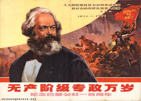 """Propaganda China (1971) """"larga vida a la dictadura del proletariado"""""""