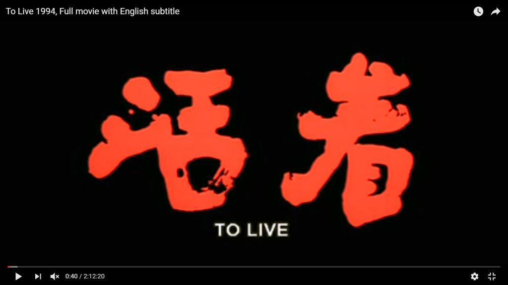 To live   , 1994. Zhang Yimou