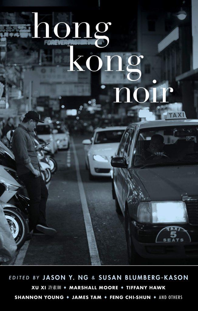 HongKongNoirTiffanyHaw.JPG