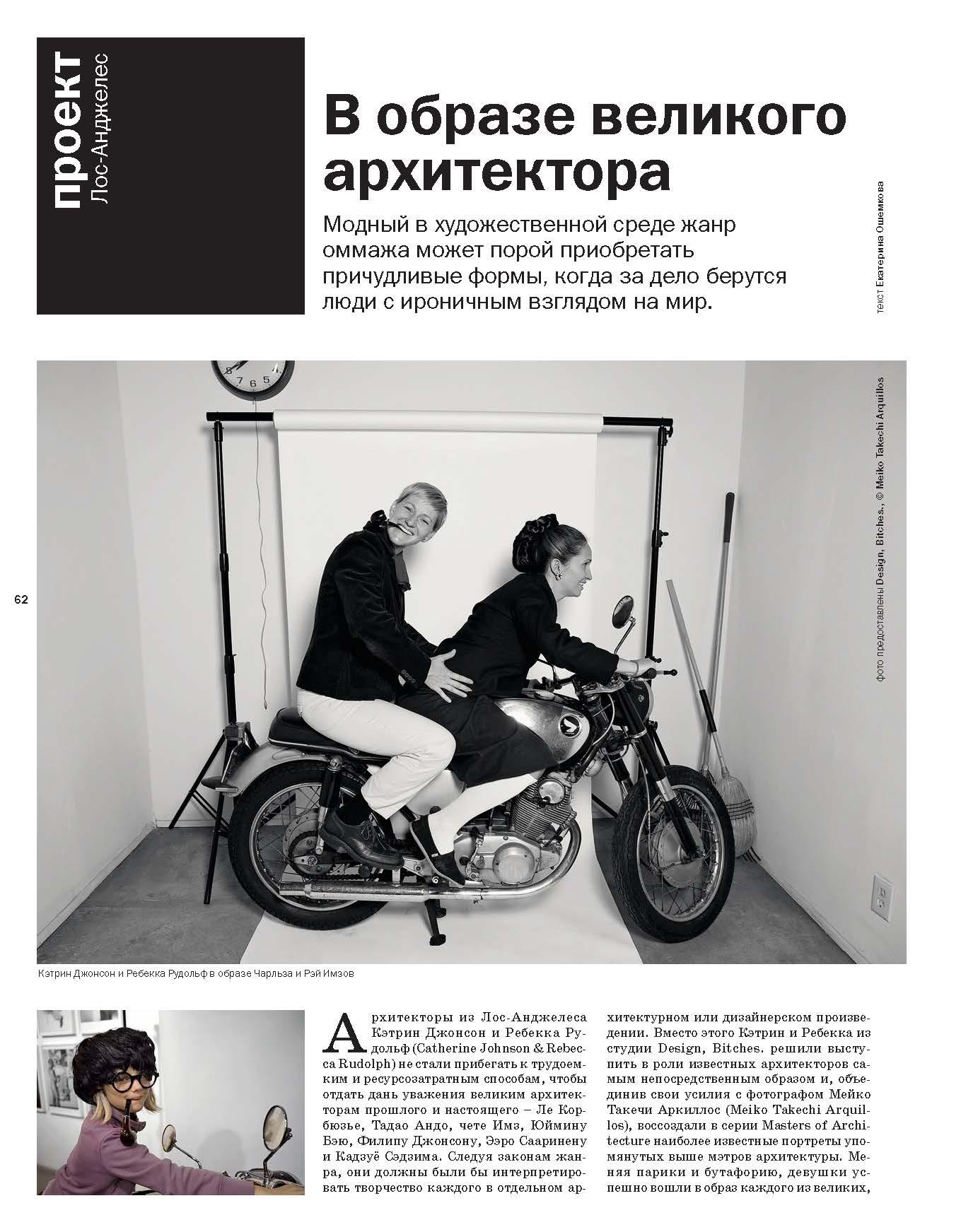 Salon Magazine Ukraine