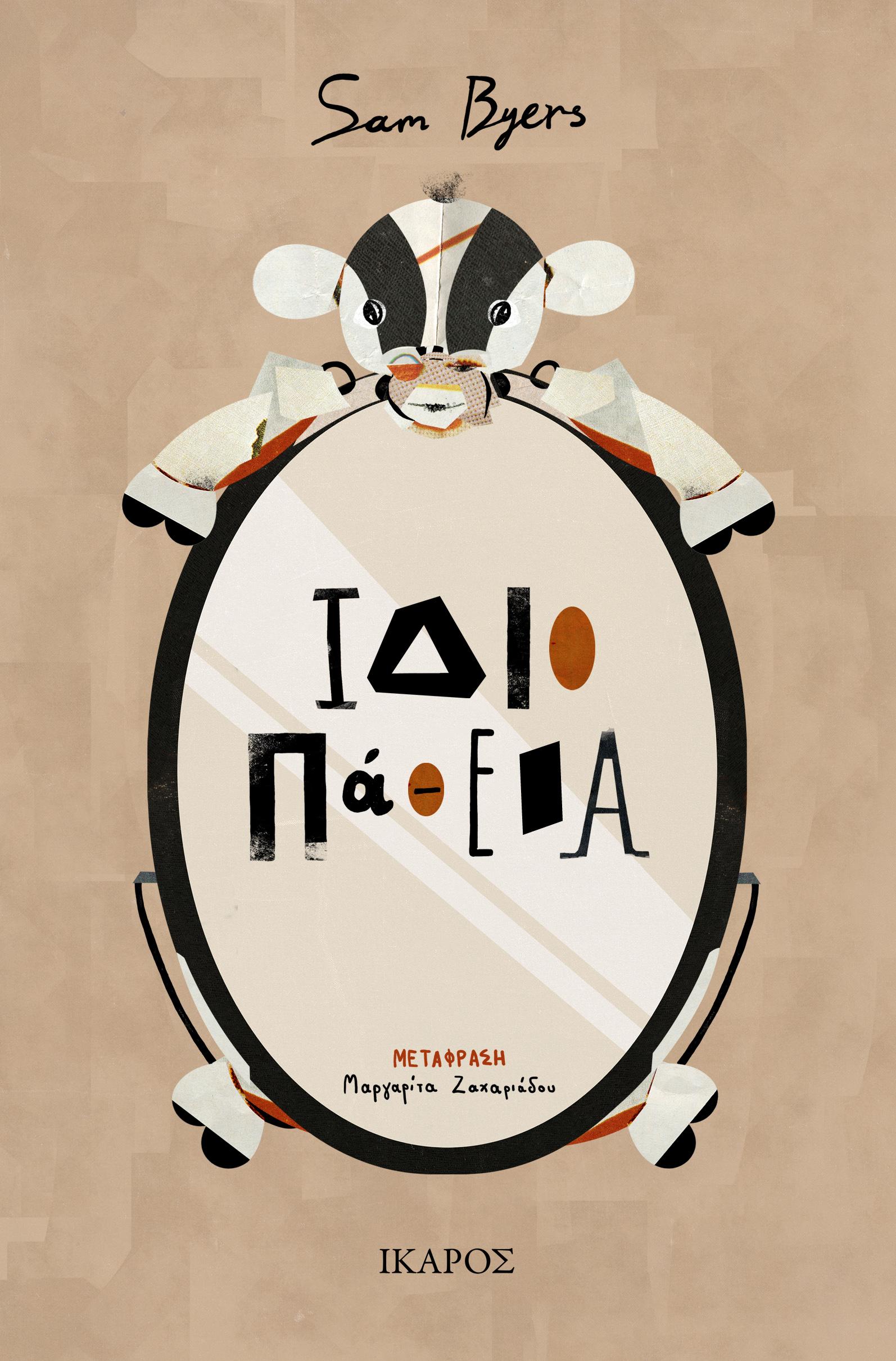 Greek Cover.jpg