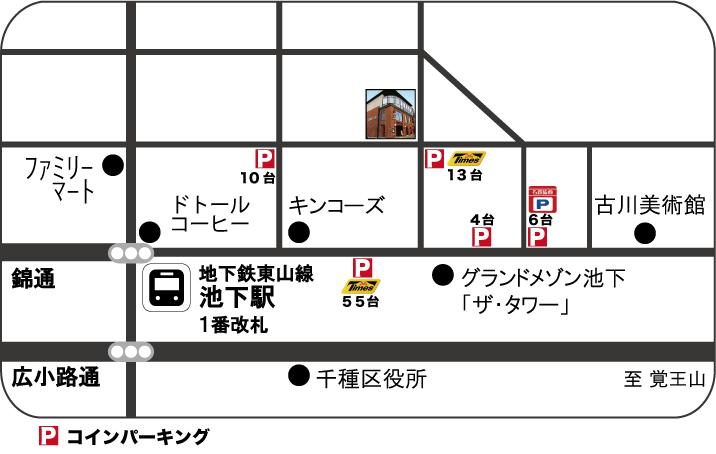 お車でお越しのお客様は近隣のコインパーキングをご利用ください。  地下鉄でお越しのお客様は、東山線「池下駅」1番出口をご利用ください。(徒歩1、2分程度)