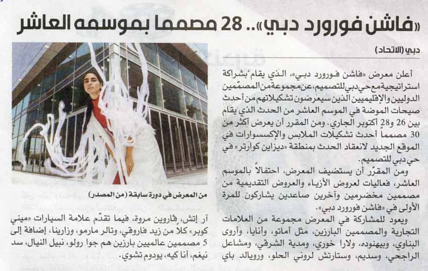Al Ittihad.28 Designers.11 Oct.jpg