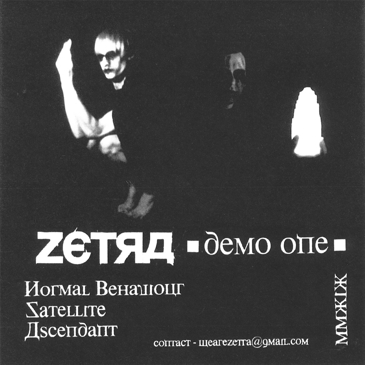 Zetra — electric sound of joy