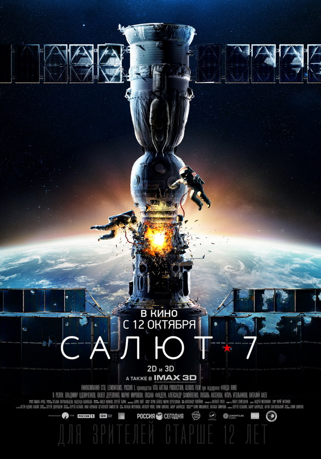 A real-life outer space crisis of the 1980s provides the drama in  Salyut 7 , which displays Russia's current proficiency in special effects and IMAX 3D.