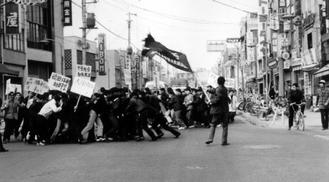 Forests of Oppression: A Record of the Struggle at Takasaki City University of Economics   (1967)