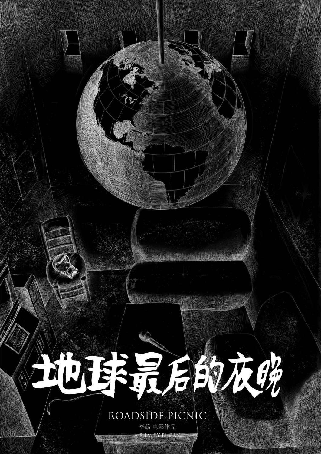 Initial poster for Bi Gan's second film.