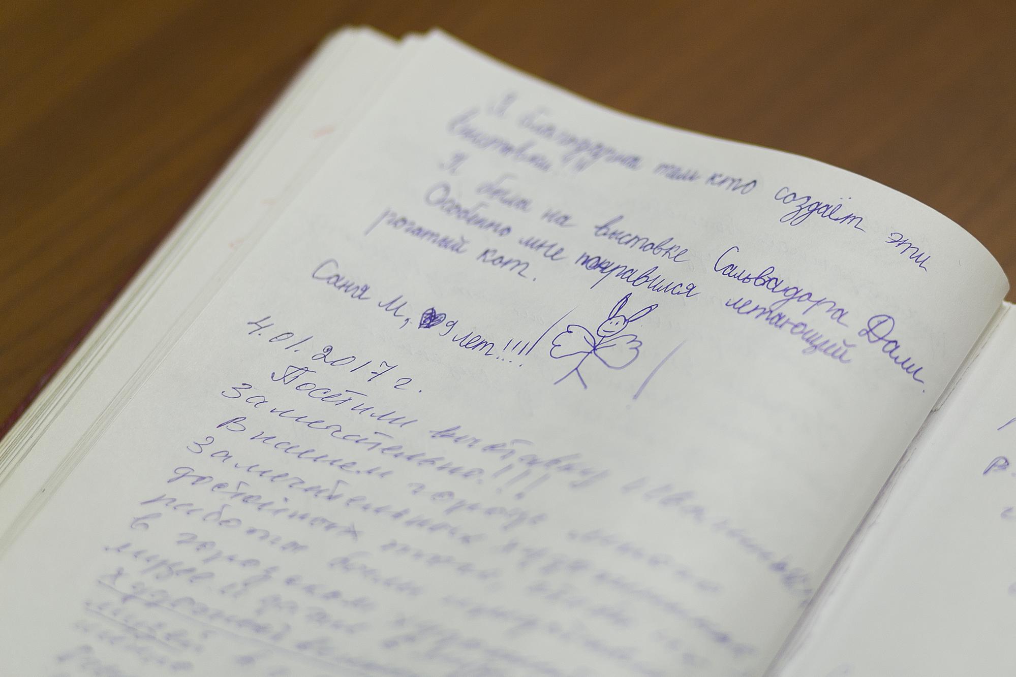 В книге написано: «Я была на выставке Сальвадора Дали. Особенно мне понравился летающий рогатый кот»