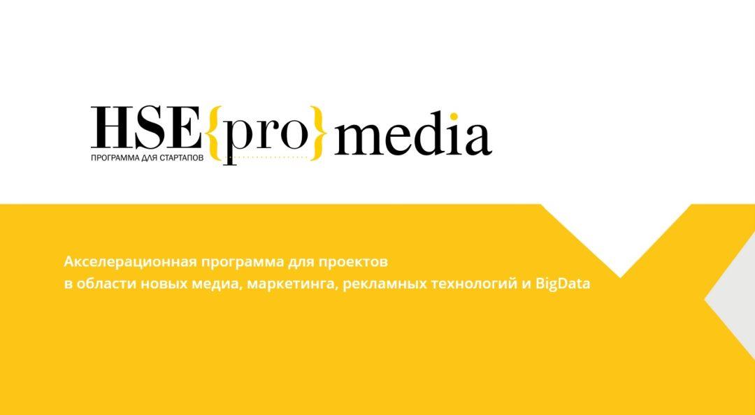startapy-media-hse