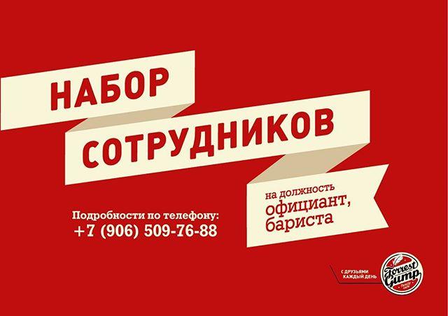 Ищем сотрудников на должности официант и бариста🙌 Если ты смелый ловкий умелый звони +7 906 509 76 88