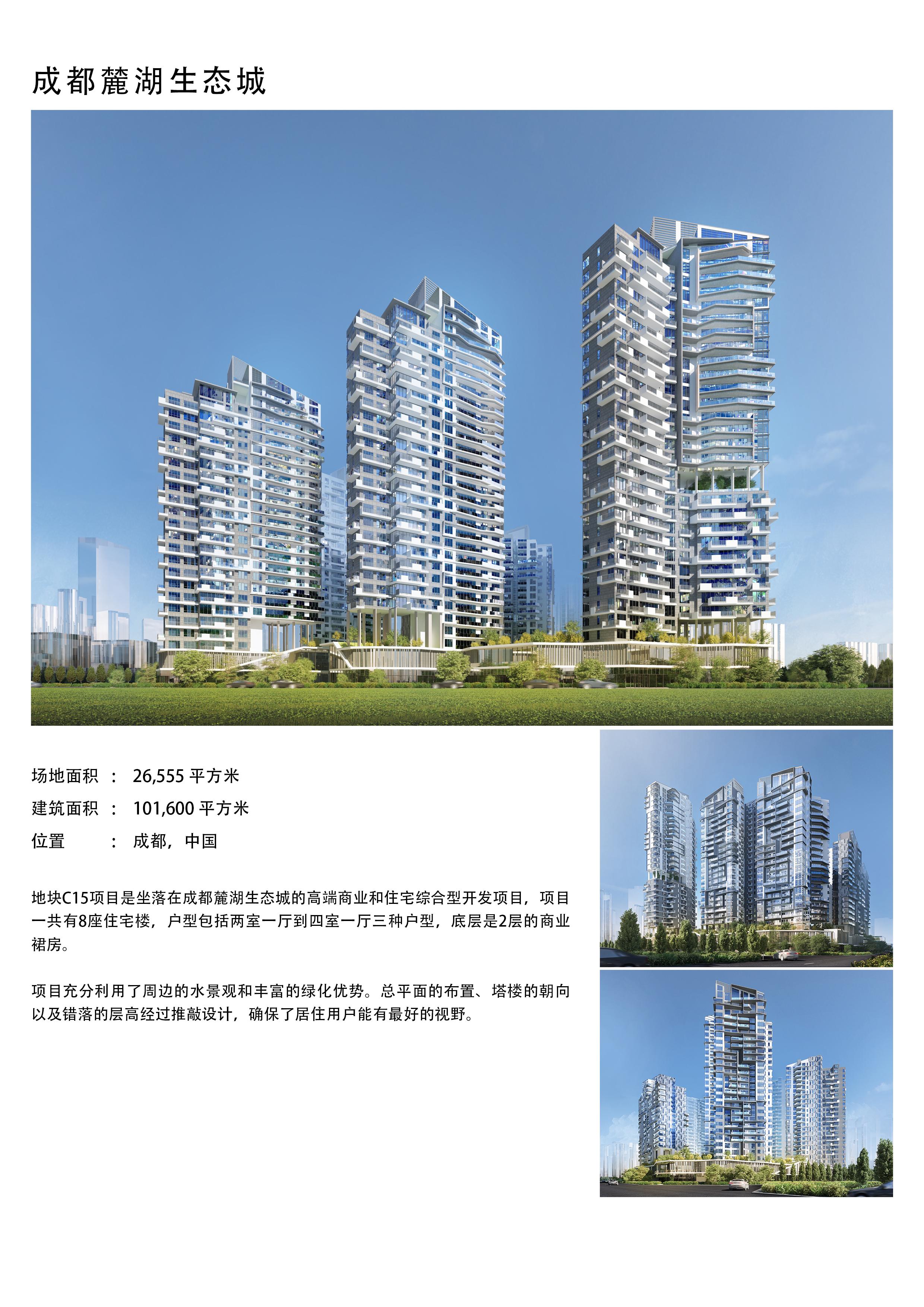 06_Chengdu_cn.jpg