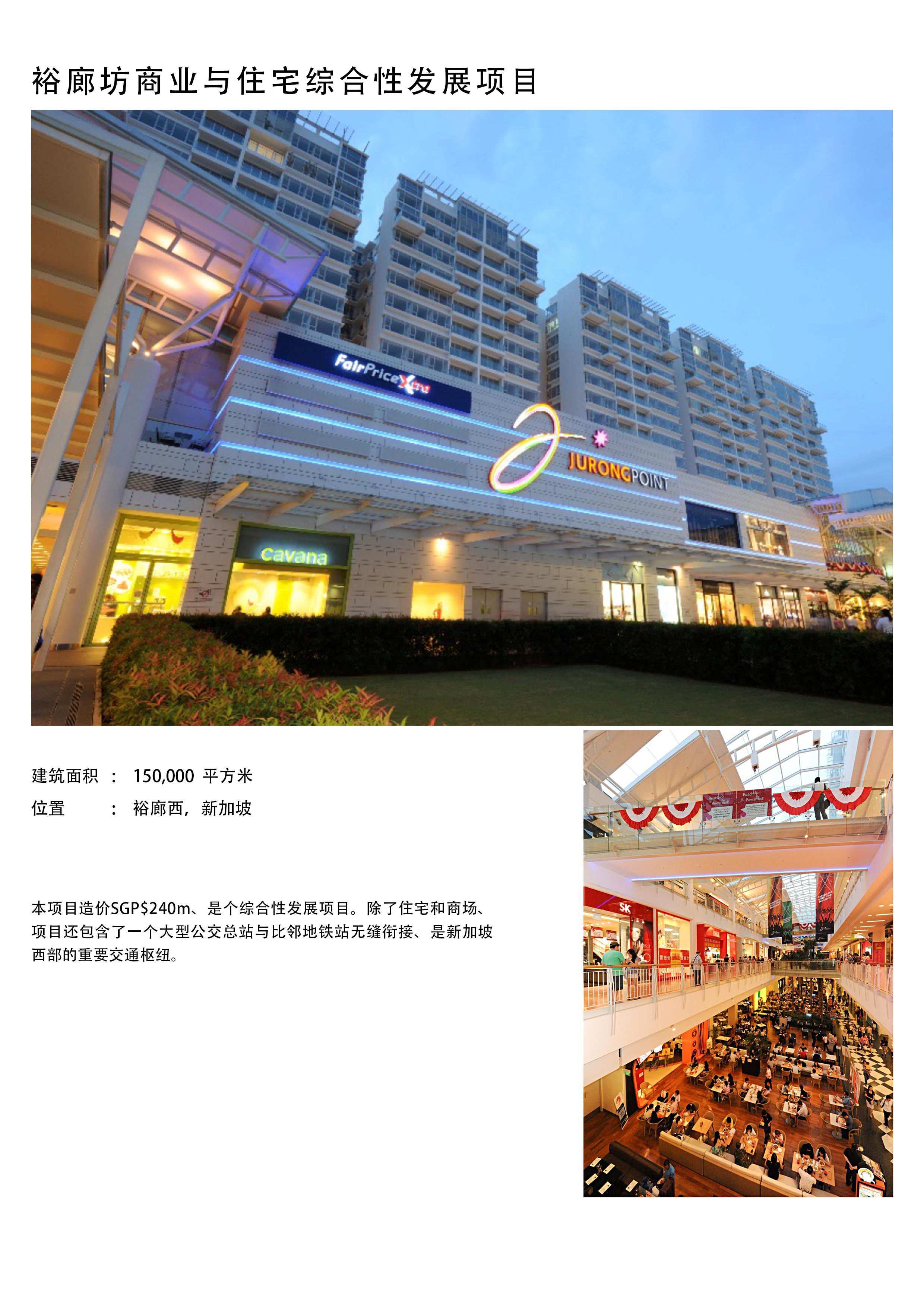 16_Jurongpoint2_cn.jpg