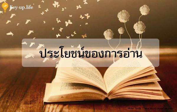 ประโยชน์ของการอ่าน.jpg