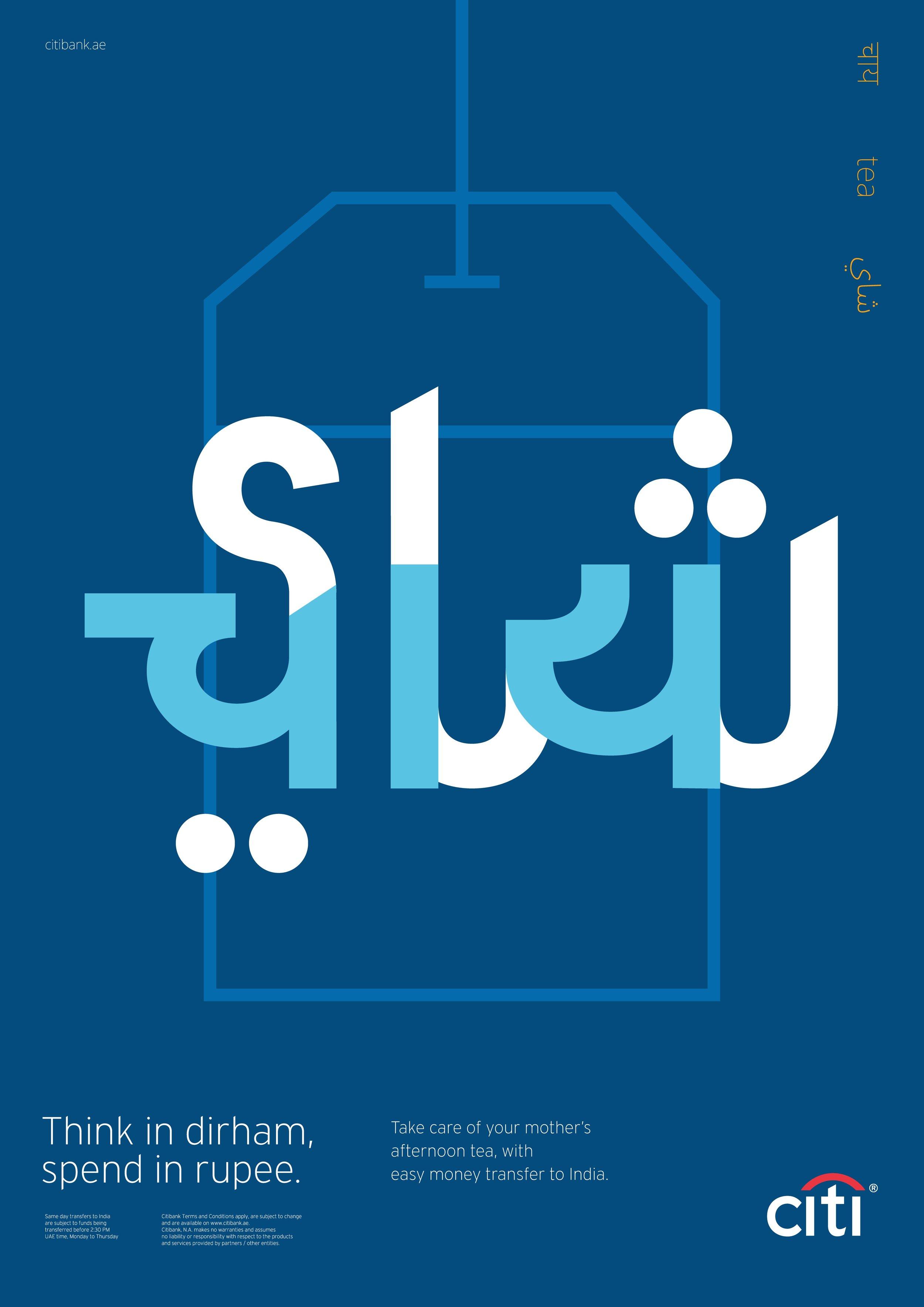 CITIBANK_Poster_TEA.jpg