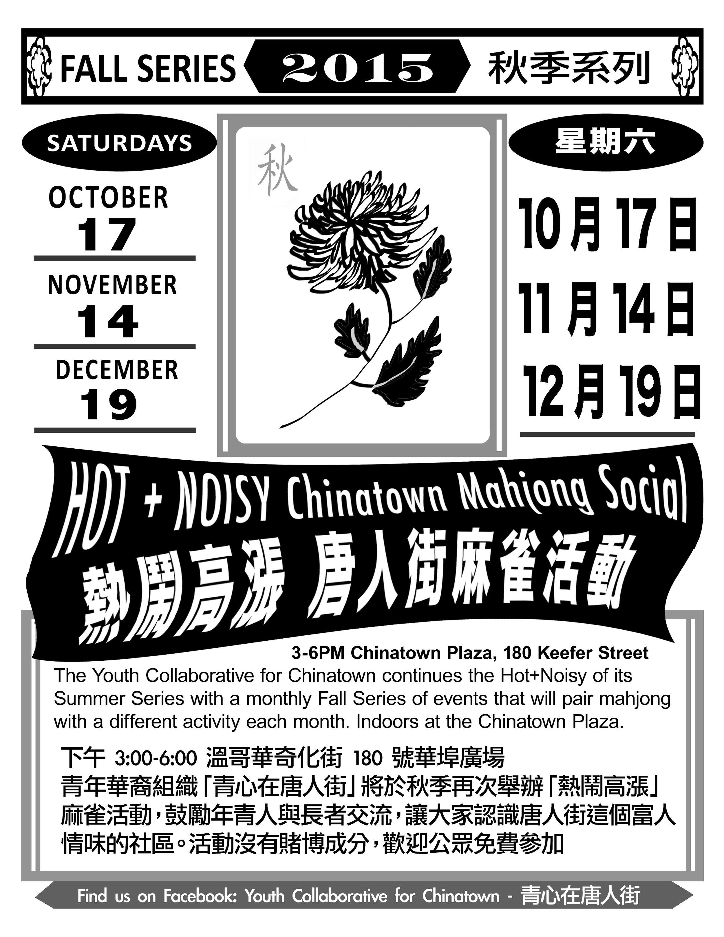 Jessica Jang poster