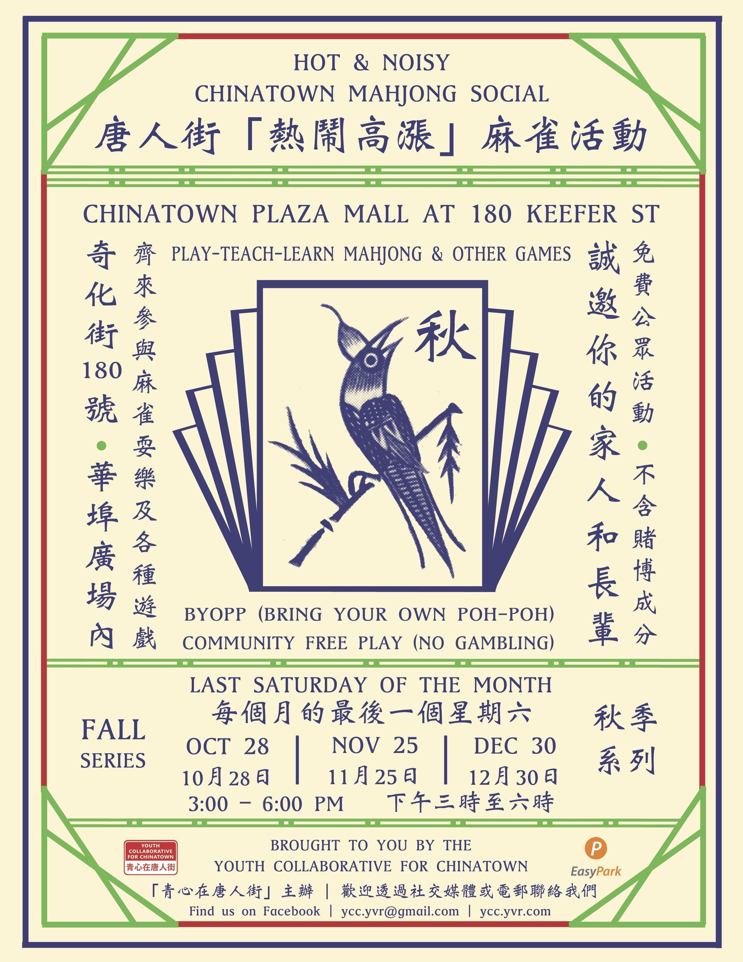 Jeffery Chong poster