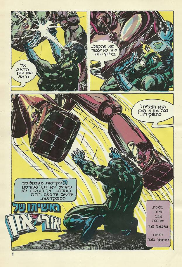 Uri-On (1987) #1 pg.1, art by Mike Netzer.