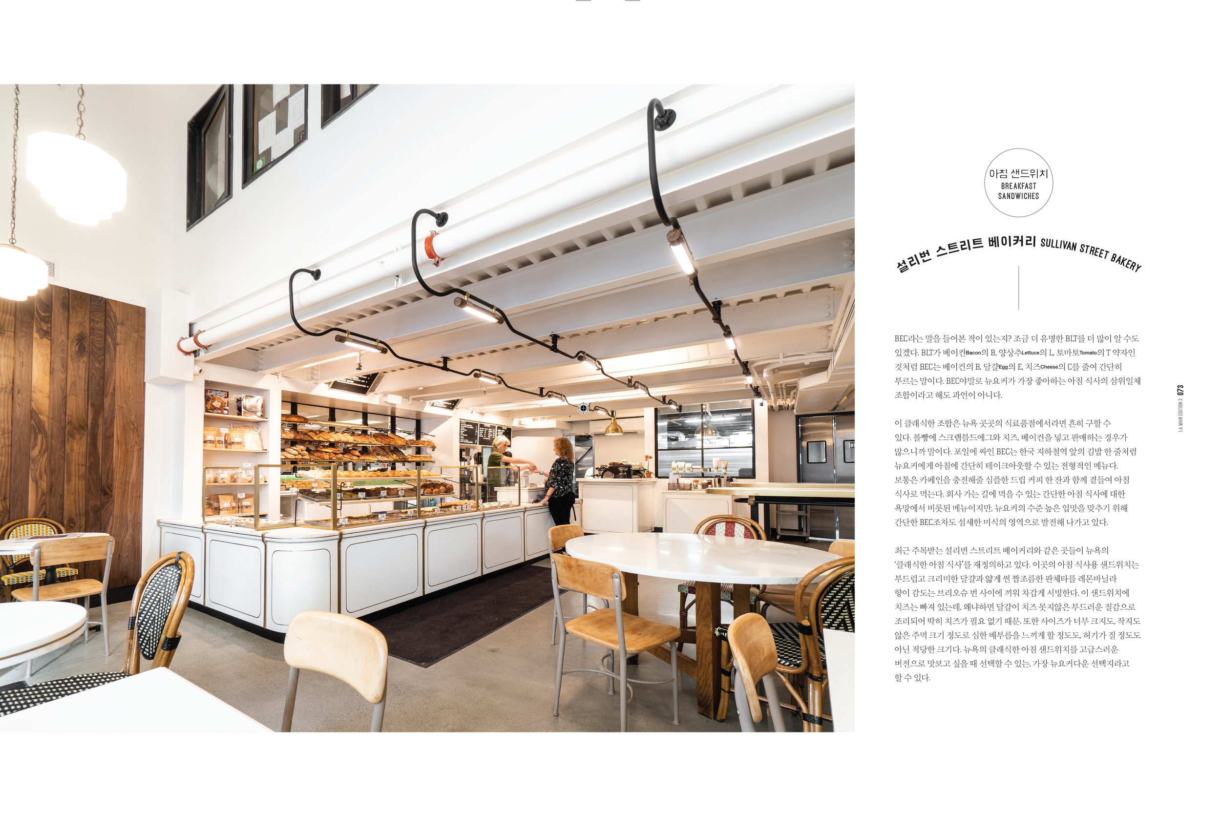 Sullivan Street Bakery for La Main Magazine   September 2018