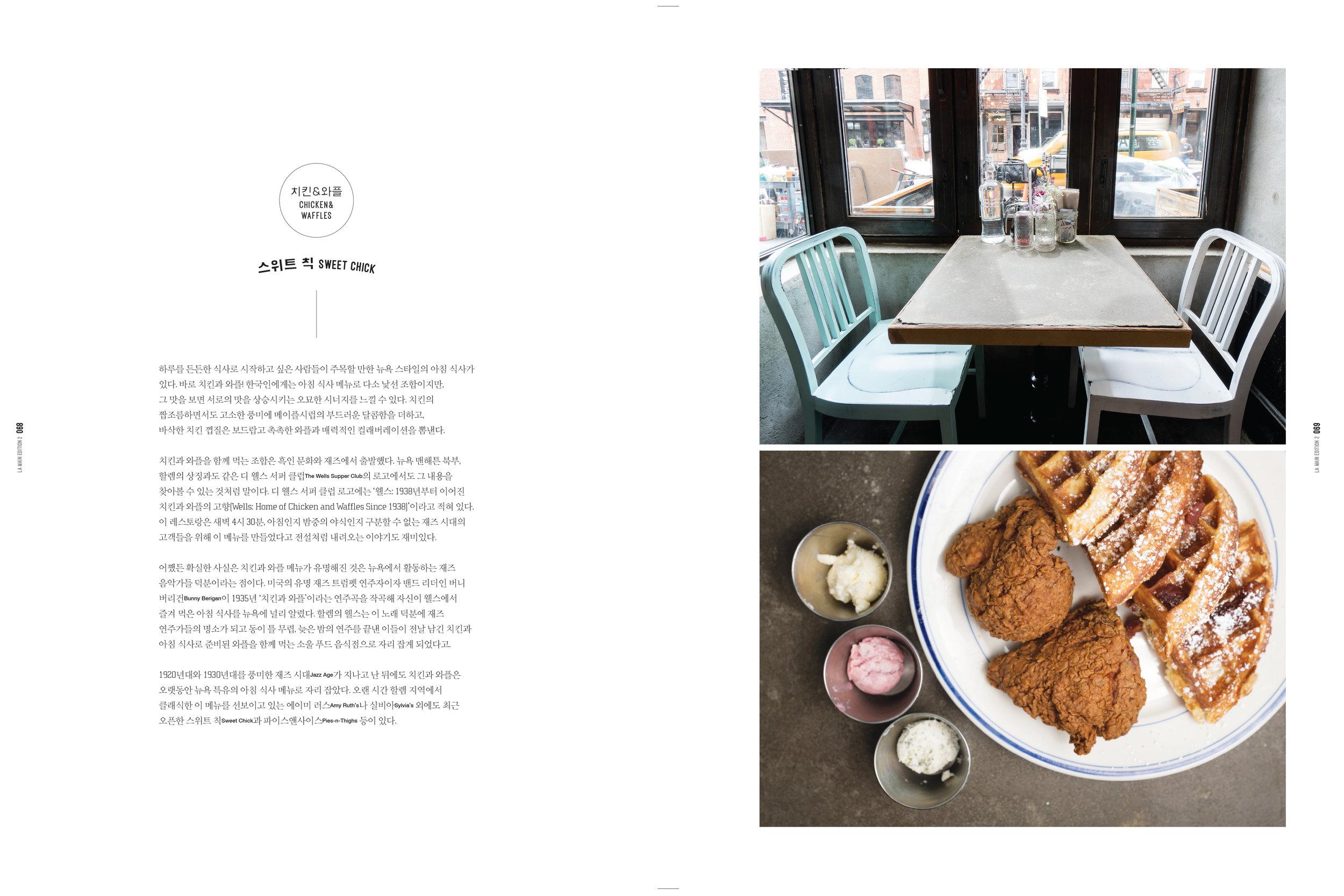 Sweet Chick for La Main Magazine   September 2018
