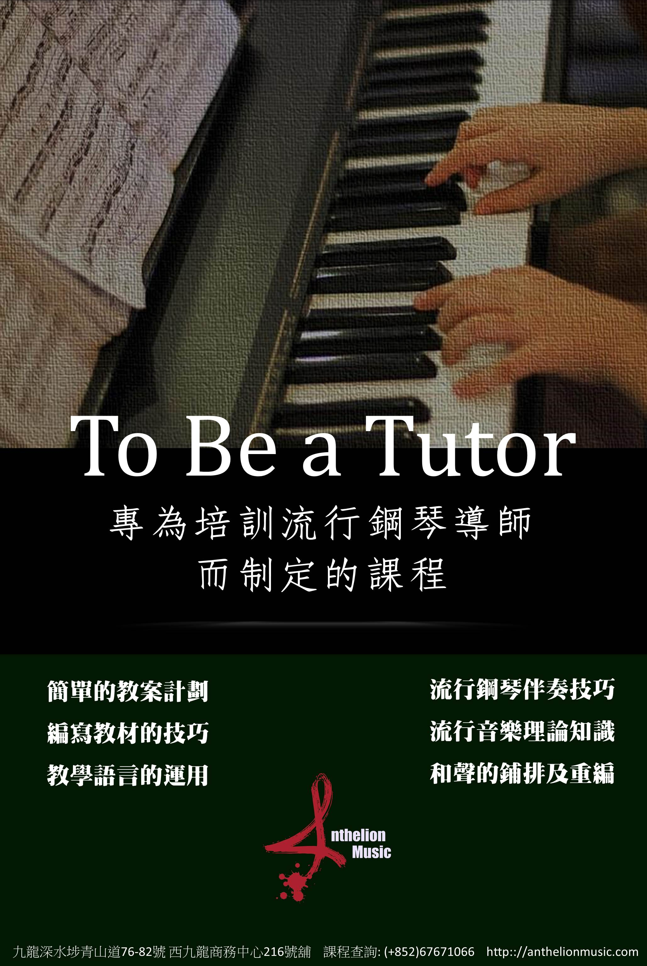 to be a tutor.jpg