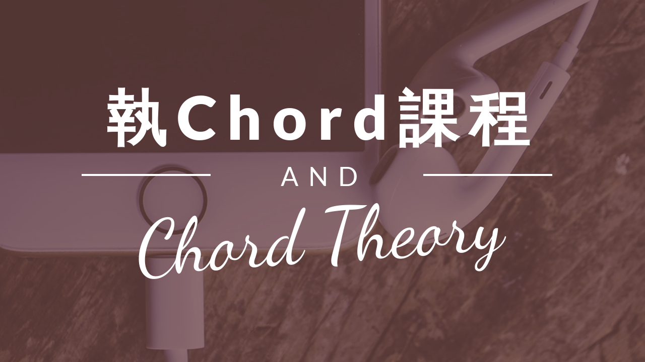 Chord Theory.png