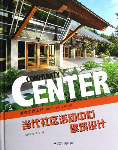 _SparanoMooneyArchitecture_CommunityCenter_Cover.jpg