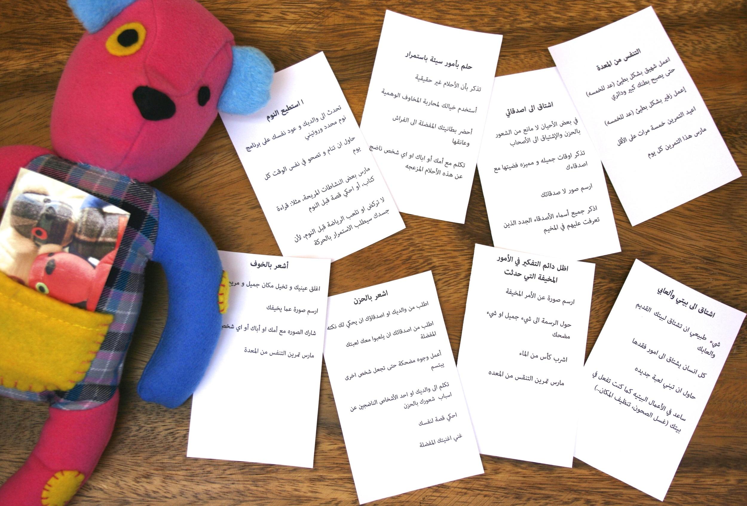 Refugee-Pocket-Coping-Cards.JPG