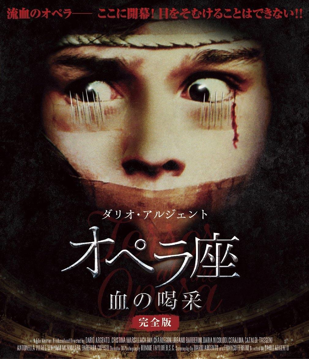 OPERA movie poster