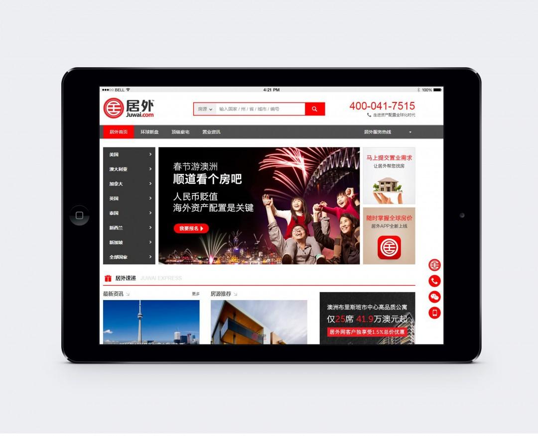 Juwai-Website-1080x876-1.jpg