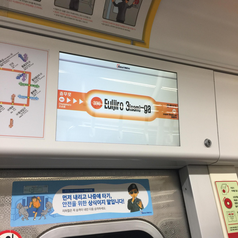 on-the-seoul-metro.JPG