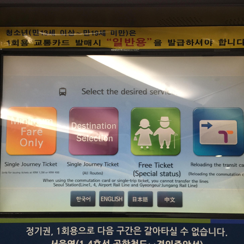 loading-t-money-card-seoul-metro.JPG