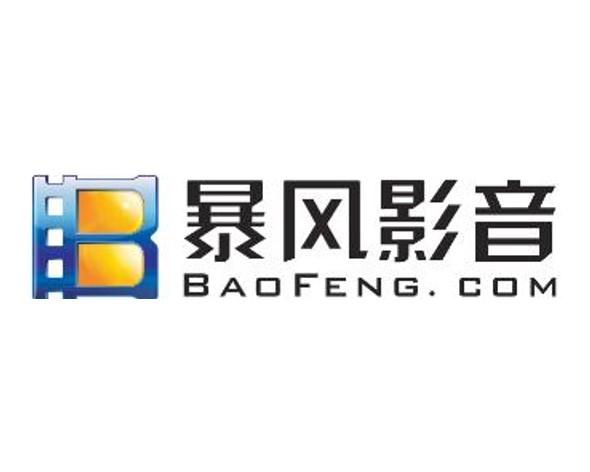 baofengyingyin.jpg