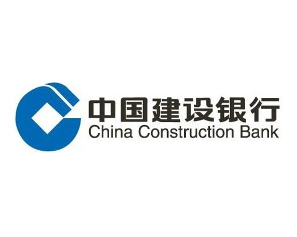 china construction bank.jpg