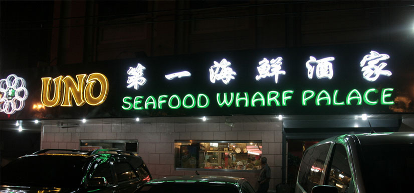 UNO Seafood Wharf Palace