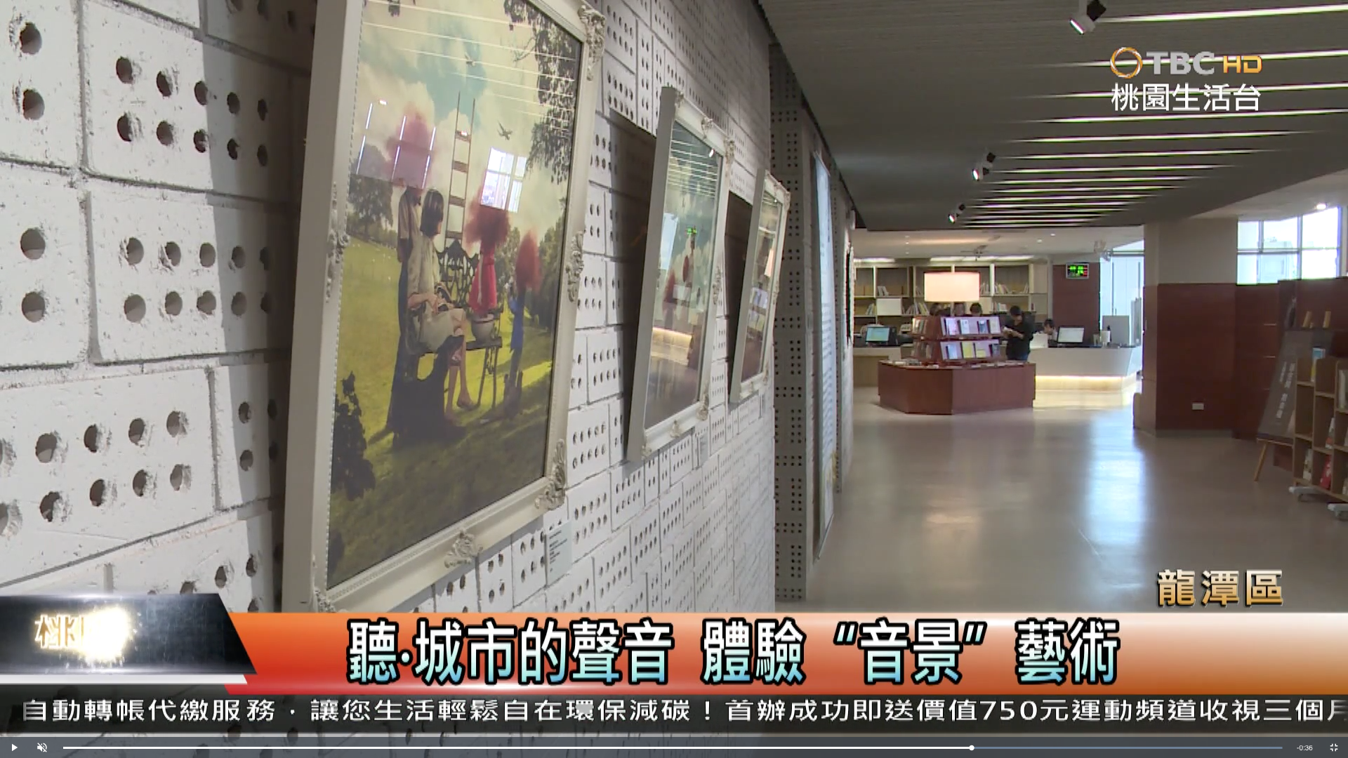 My artworks in Taiwan news TBC HD_2.png
