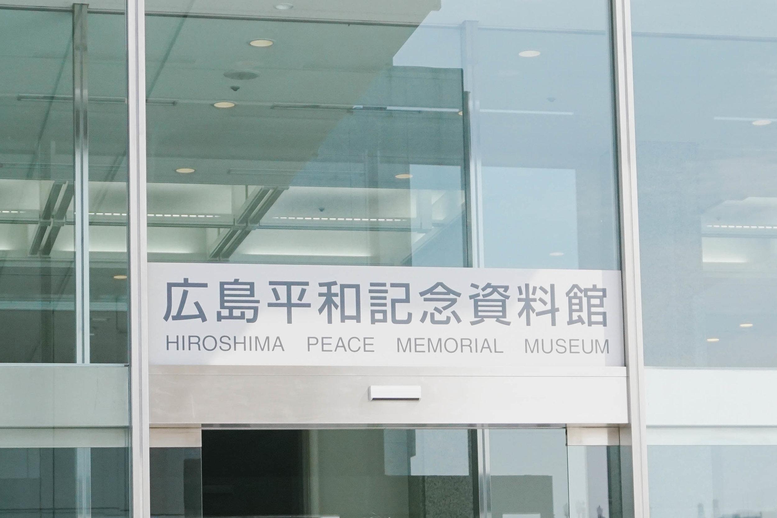 Entrance to the Hiroshima Peace Memorial Museum.