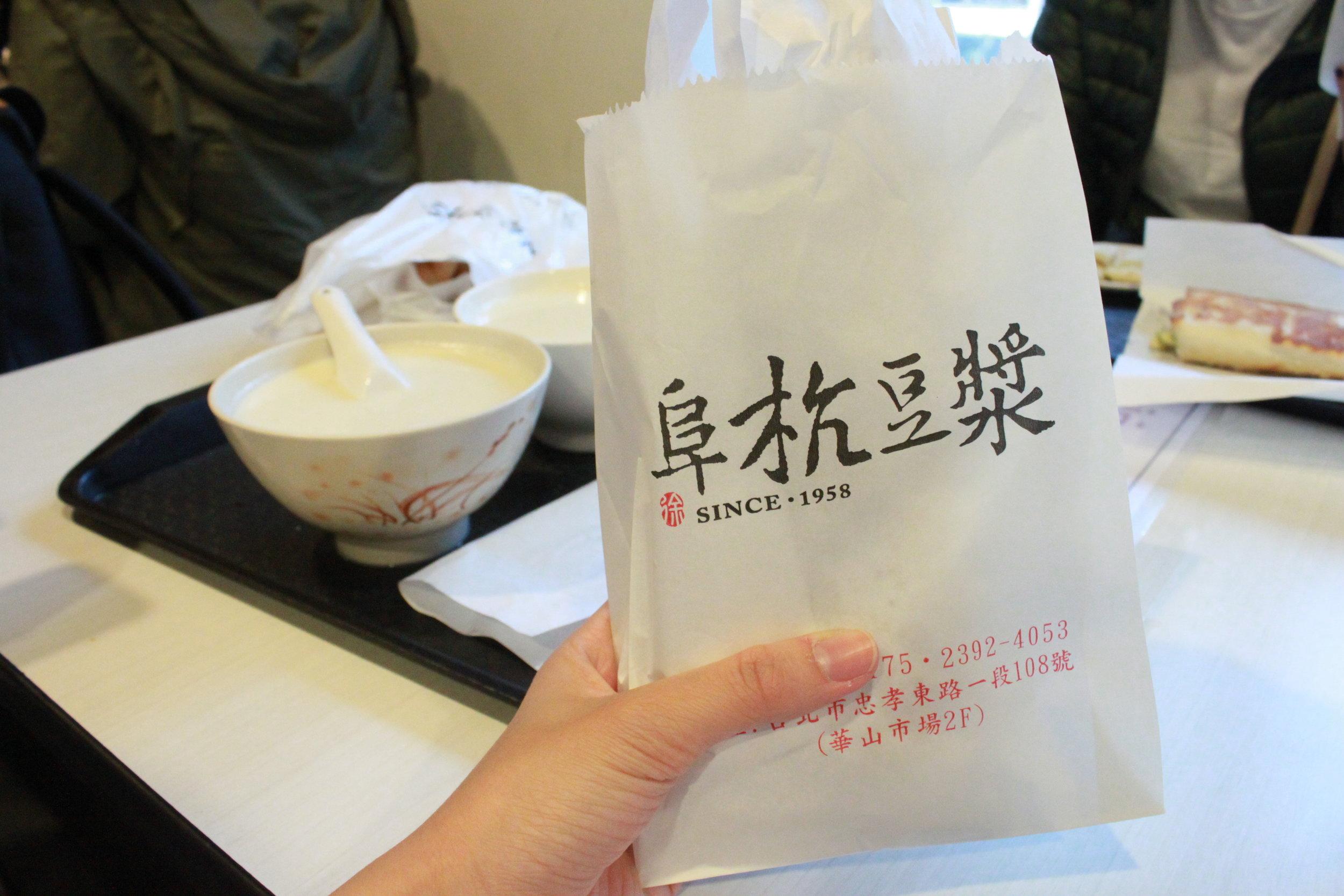 Fu Hang Dou Jiang 阜杭豆漿