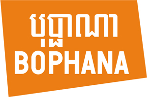 Bophana - audiovisual resources centre (Phnom Penh), founded by MOSHI godfather, my dear Mr. Rithy Panh :-)
