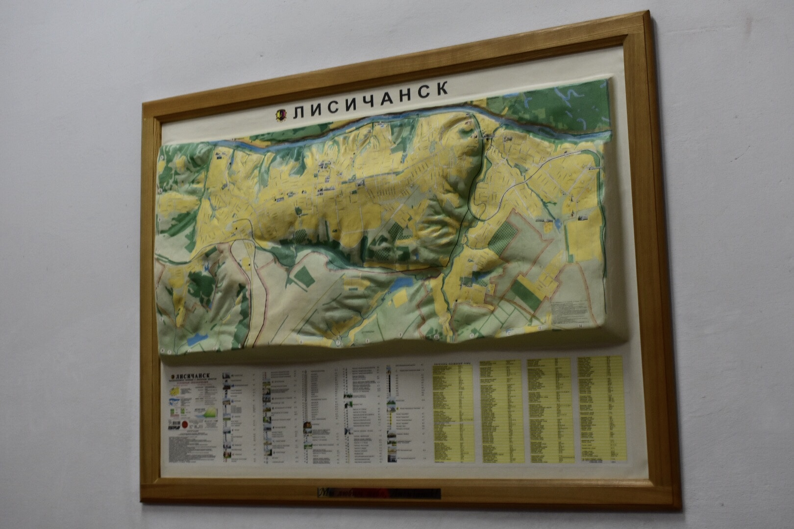 Lysychansk topographical map, Lysychansk Regional Museum