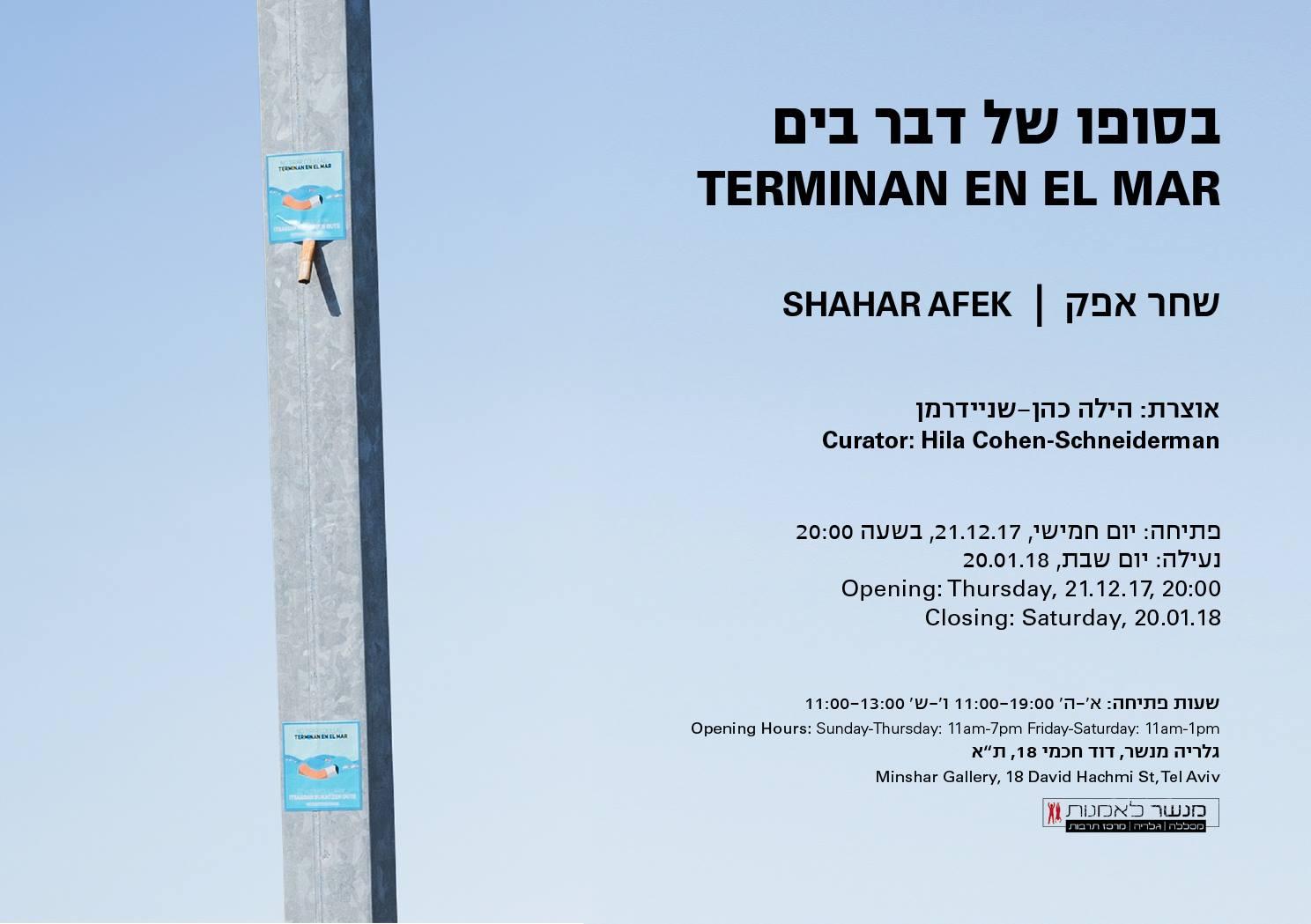 Shahar Afek  Minshar Gallery, opening December 21st