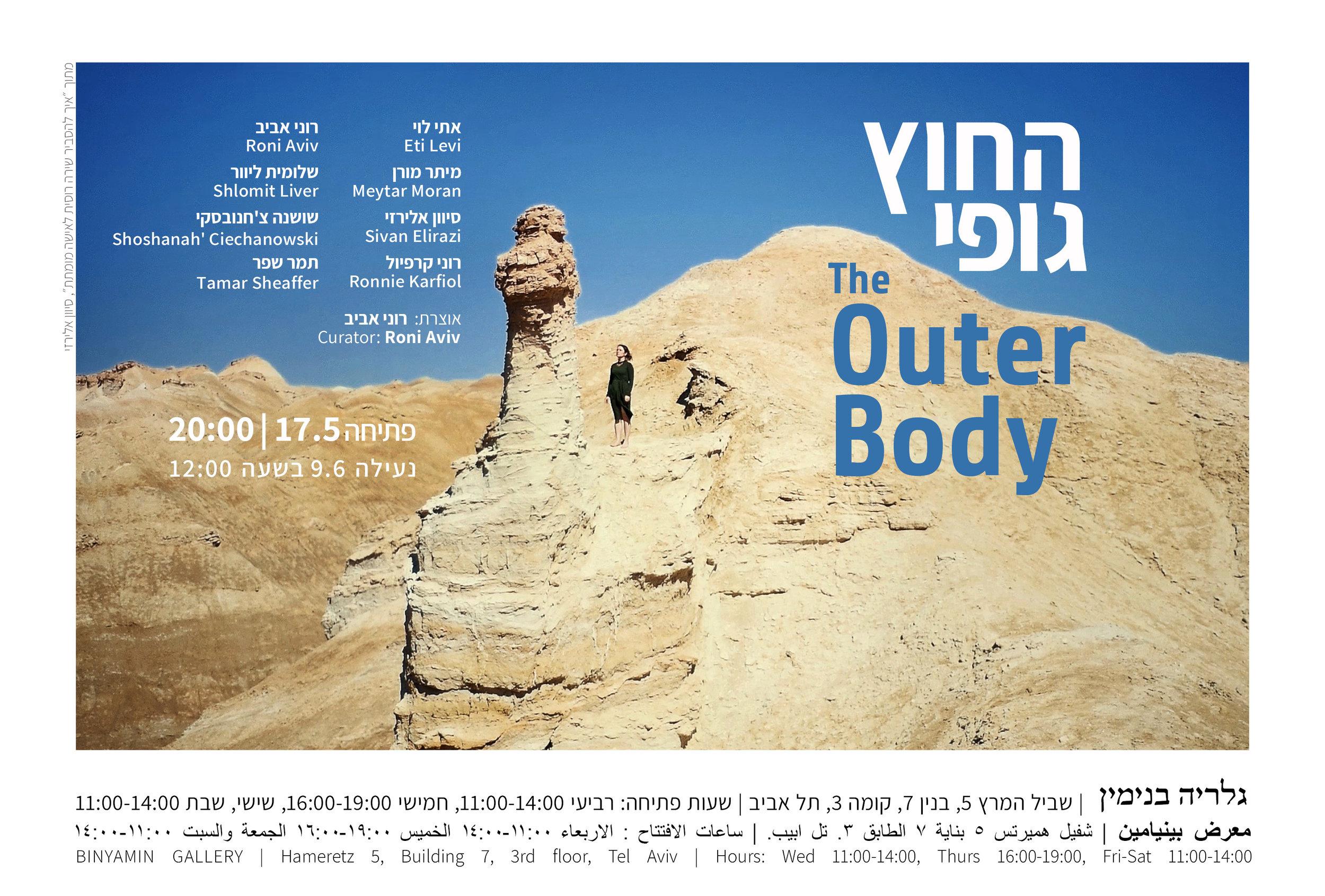 outer-body-invite.jpg