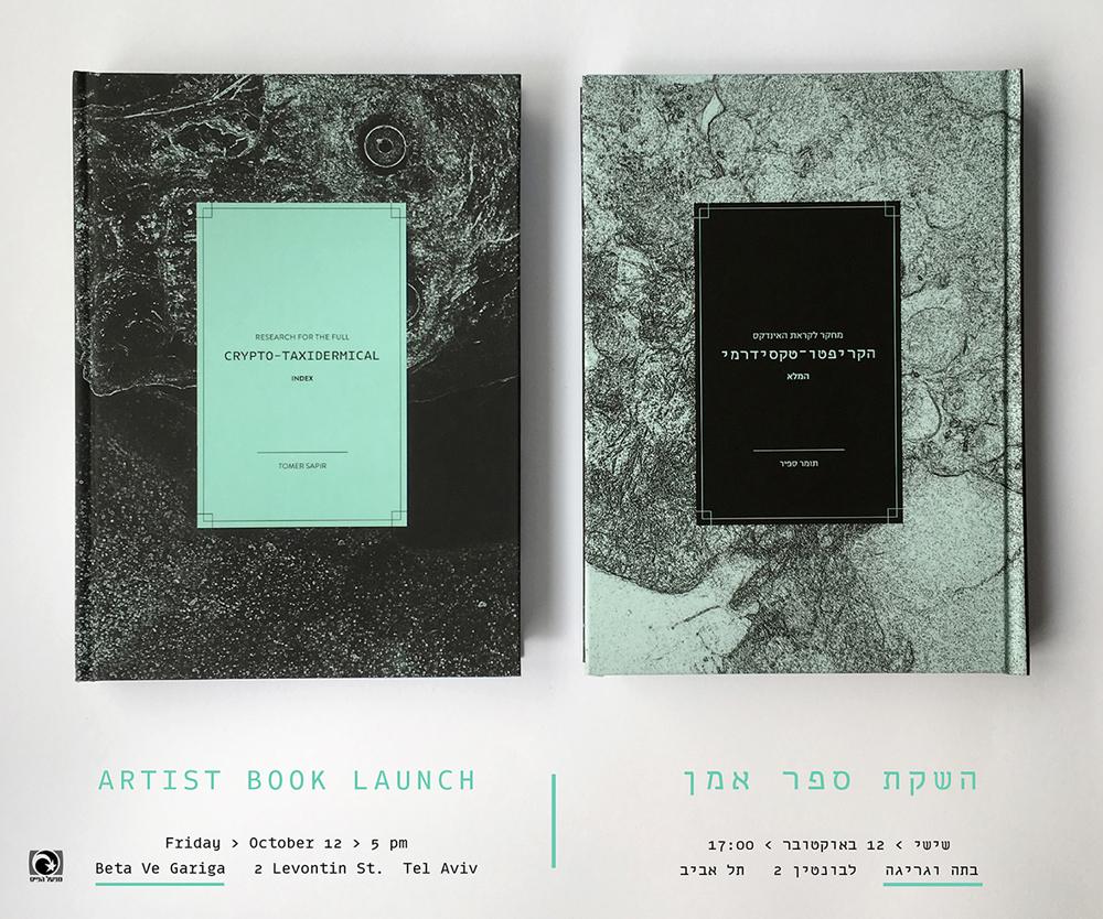 Tomer Sapir - artist book launch