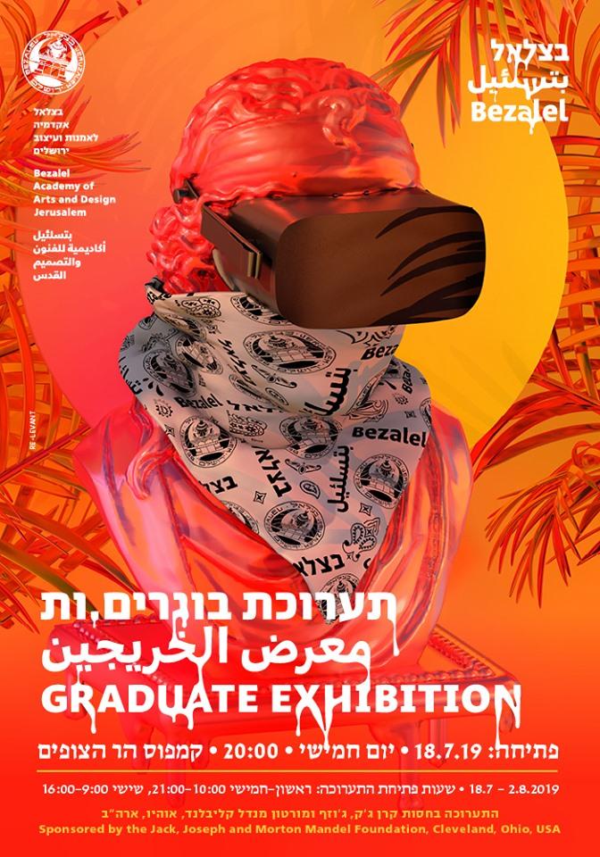 Bezalel Graduate Show in Jerusalem!