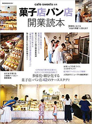 菓子店パン店開業読本.jpg