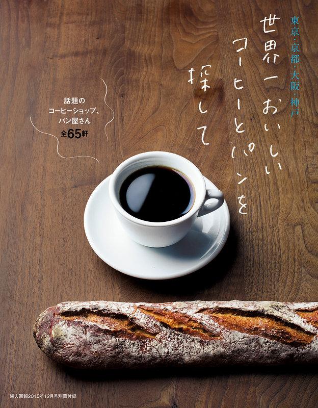 世界一おいしいコーヒーとパン.jpeg
