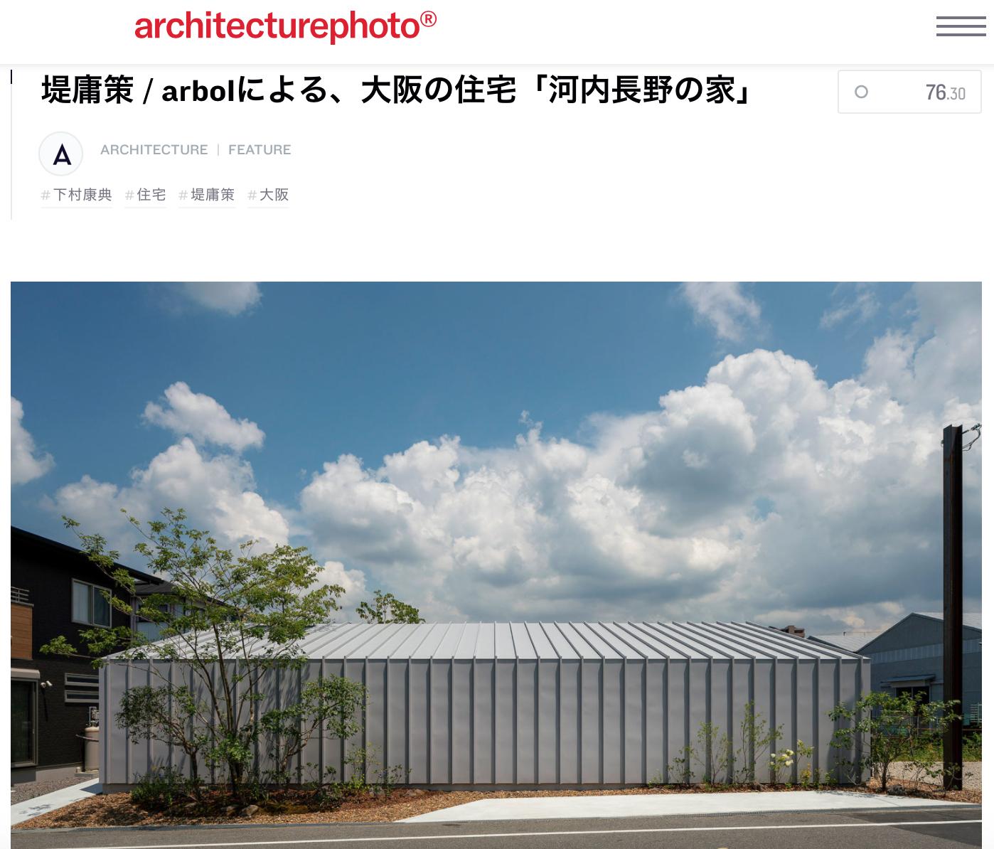 architectuephoto_河内長野.png