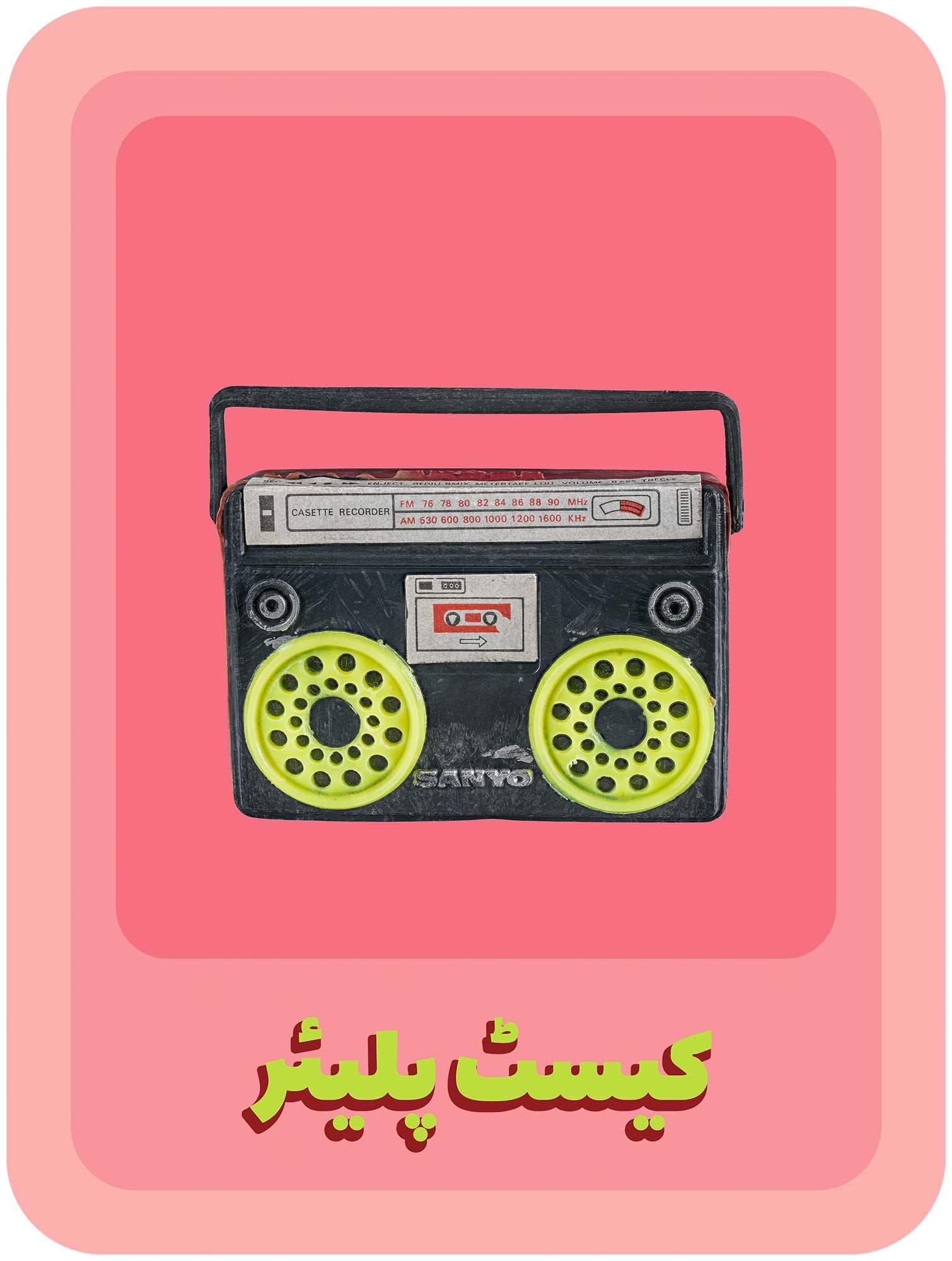Cassette Player #2