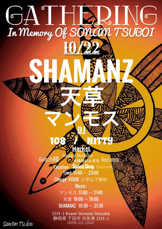 SHAMANZ フライヤー10月.jpg