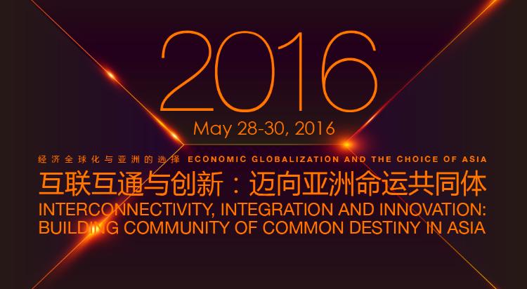 Shanghai Forum 2016