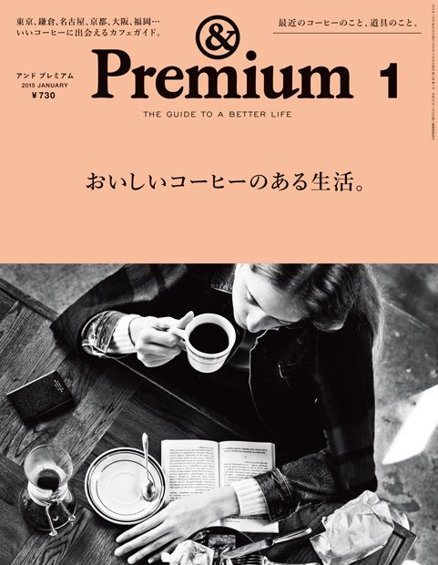 [ A Person ] [& Premium - the Guide to better life]